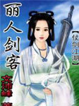 仗剑江湖:丽人剑客