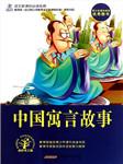 中国寓言故事-佚名-剑玮配音工作室