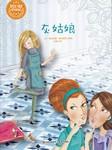 世界经典音乐童话:灰姑娘-佚名-钱辉
