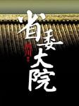 省委大院(一)-纳川-赞扬