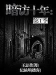 暗访十年:第一部-王志君-纪涵邦