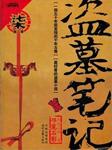 盗墓笔记(七):邛笼石影-南派三叔   -周建龙