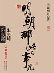 明朝那些事儿(一):朱元璋-当年明月 -刘纪同