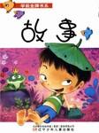 学前金牌书系:故事