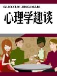心理学趣谈-董仁威-叶白白