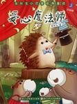 张秋生小巴掌经典童话系列:爱心魔法师-张秋生-柴少鸿