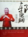 郭德纲(2014年)-德云社-郭德纲