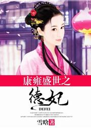 康雍盛世之德妃-雪晗-卿程