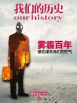 我们的历史:雾霾百年-新历史合作社-北竹
