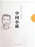 中国小说-佚名-天方工作室