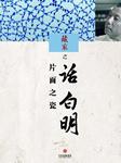 藏家之片面之瓷话白明-吕埴 、 文三-霜色微凉