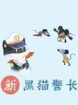 新黑猫警长(一):时空奇案海报