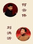 何云伟刘洪沂