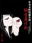 单身女性情感失误:调查与诊断-王宇-蘅芜芳菲