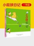小屁孩日记(共3册)-黄宇-可乐姐姐,口袋故事