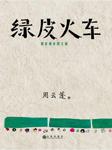 绿皮火车-周云蓬-何琦