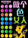 """做个""""色""""女人-刘长江-荭鸶"""