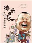 德云日志海报