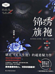 锦绣旗袍(全两册)海报