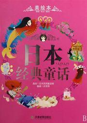 日本经典童话