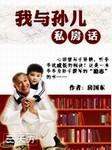 我与孙儿的私房话-房国东-宏程