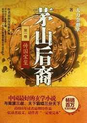 茅山后裔[一]:传国玉玺