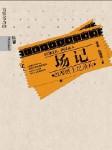 场记:21部纸上纪录片-张伟、赵涵漠 -薄荷柠檬你