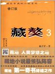 藏獒(三)-杨志军-晨诵无声