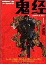 鬼经(1-6卷)