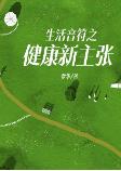 生活音符之健康新主张-梦华-梦华