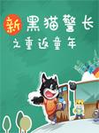 新黑猫警长(五):重返童年-杨鹏-王明军