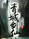 青城剑仙-虫梦-播音偶兔