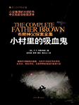 布朗神父探案集:小村里的吸血鬼-吉尔伯特.基思.切斯特顿-王雨霆