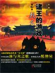 诸王的游戏(二):烈火-蒋柳-广场舞大妈