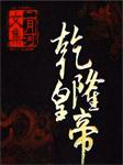 乾隆皇帝(五):云暗凤阙-二月河-纪涵邦