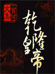 乾隆皇帝(三):日落长河-二月河-纪涵邦