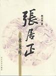 张居正(二):水龙吟-熊召政-周建龙