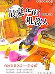 最豪华的机器人-管家琪-口袋故事