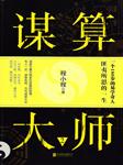 谋算大师(第二部)-程小程-纪涵邦