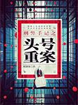 刑警手记之头号重案(省公安厅专案组组长亲历重案手札)-刘剑锋-夜猫