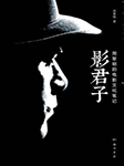 影君子-周黎明-苏醒v